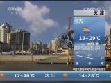 早间天气预报5月19日