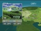 晚间天气预报5月19日