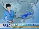 午间天气预报5月19日