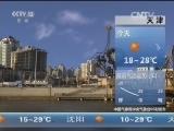 早间天气预报5月20日