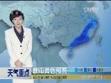 午间天气预报5月20日