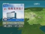 晚间天气预报5月20日