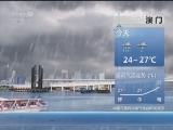 早间天气预报5月21日