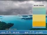 午间天气预报5月21日