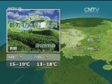 晚间天气预报5月25日