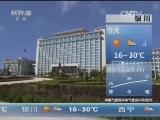 早间天气预报5月29日