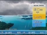 午间天气预报5月25日