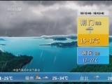 午间天气预报5月27日