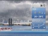 早间天气预报5月27日