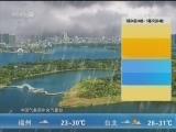 午间天气预报5月26日