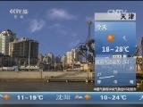 早间天气预报5月26日