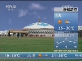 早间天气预报5月30日