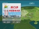 晚间天气预报5月29日