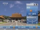 早间天气预报5月31日