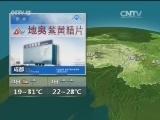 晚间天气预报5月30日