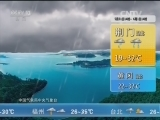 午间天气预报5月31日